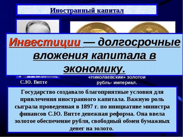 Государство создавало благоприятные условия для привлечения иностранного капи...