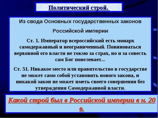 Политический строй. Из свода Основных государственных законов Российской импе...