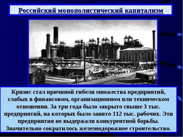 В 1900— 1903 гг. европейские страны потряс мощный экономический кризис. Он уд...