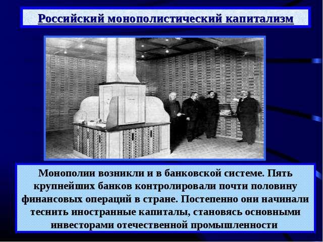 Российский монополистический капитализм Монополии возникли и в банковской сис...