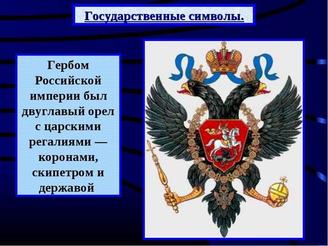 Государственные символы. Гербом Российской империи был двуглавый орел с царск...