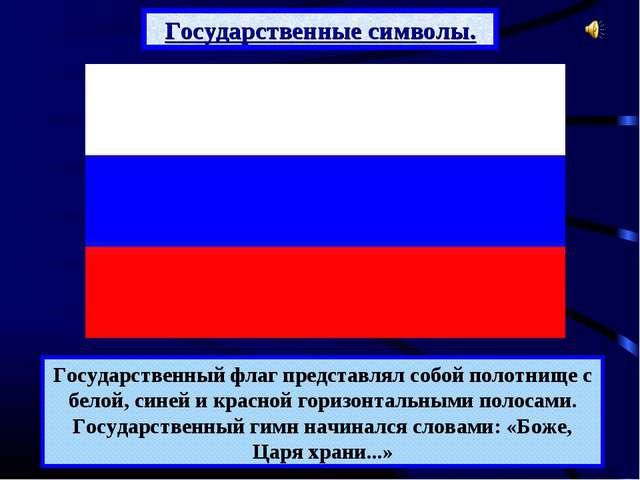 Государственный флаг представлял собой полотнище с белой, синей и красной гор...