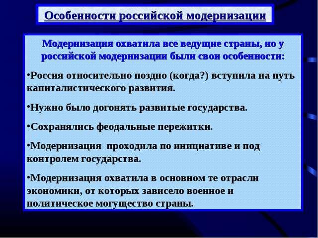 Модернизация охватила все ведущие страны, но у российской модернизации были с...