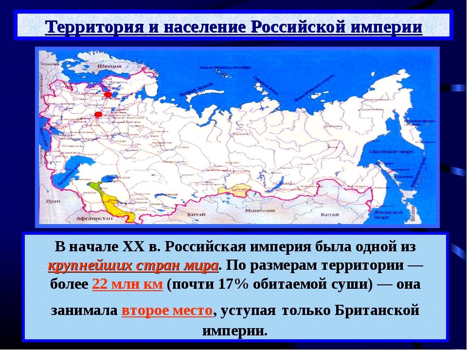 Территория и население Российской империи В начале XX в. Российская империя б...