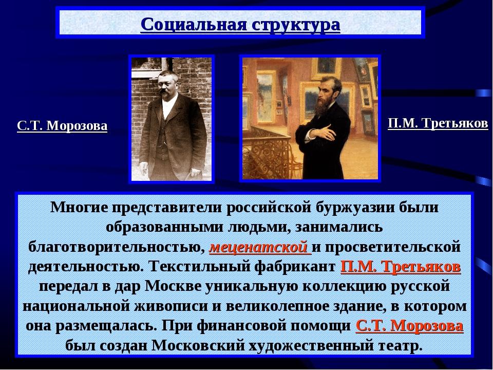 Социальная структура Многие представители российской буржуазии были образован...
