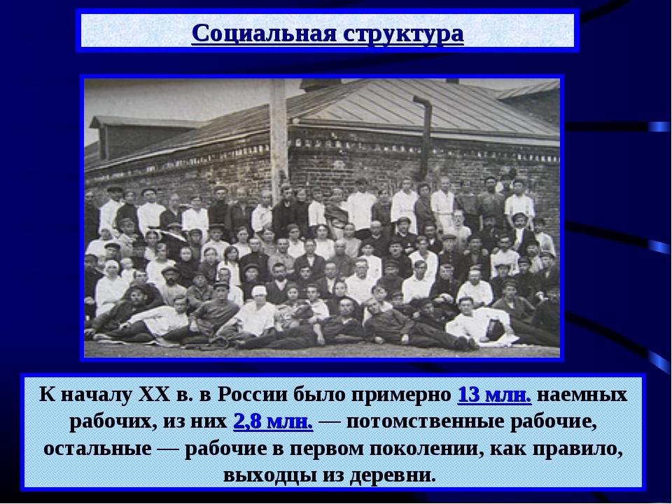 Социальная структура К началу XX в. в России было примерно 13 млн. наемных ра...