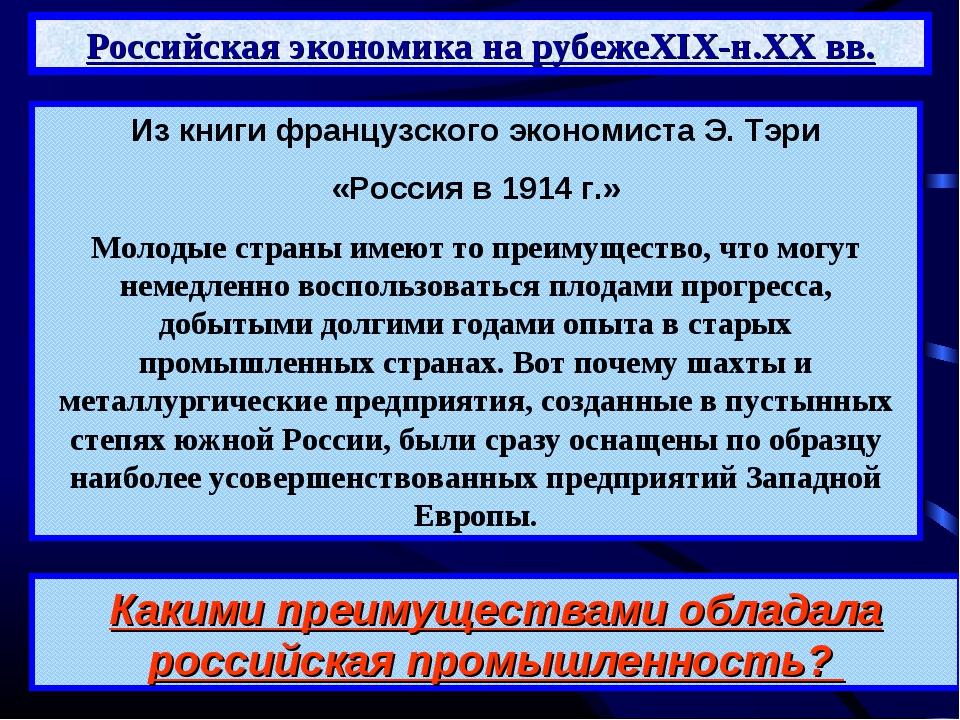 Российская экономика на рубежеXIX-н.XX вв. Из книги французского экономиста Э...