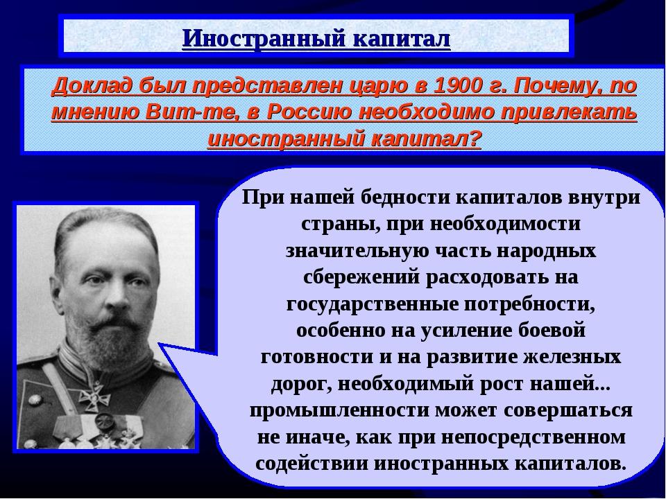 Иностранный капитал В начале XX в. иностранные инвестиции в российскую эконом...
