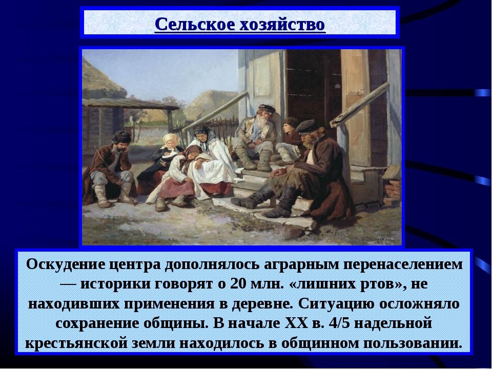 Оскудение центра дополнялось аграрным перенаселением — историки говорят о 20...