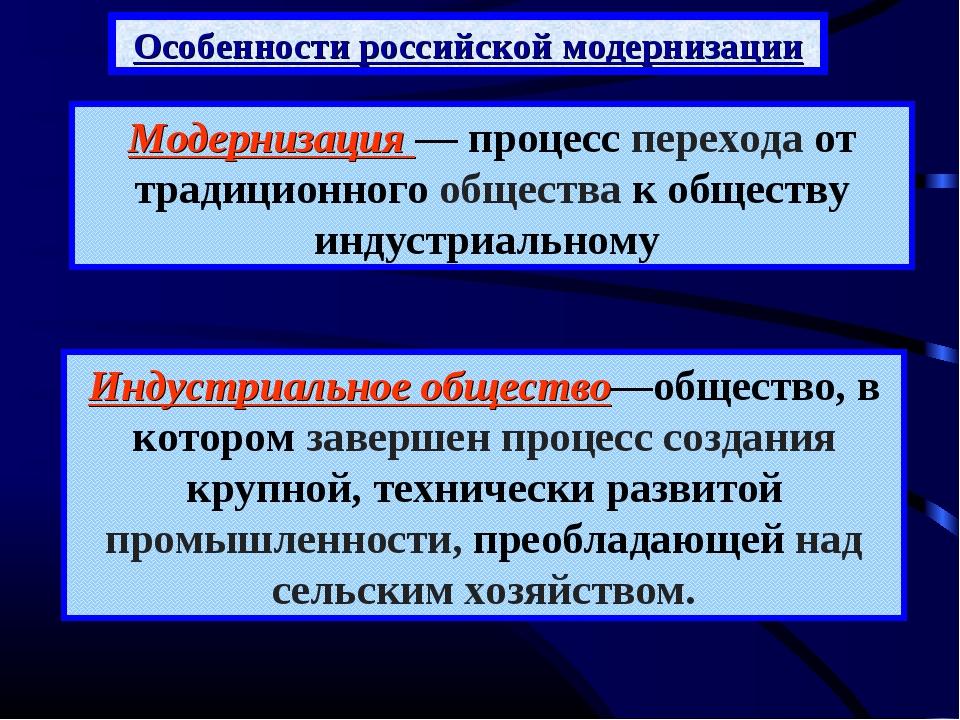 Особенности российской модернизации Модернизация — процесс перехода от традиц...