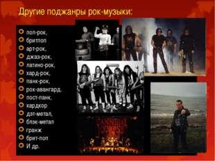 Другие поджанры рок-музыки: поп-рок, бритпоп арт-рок, джаз-рок, латино-рок, х