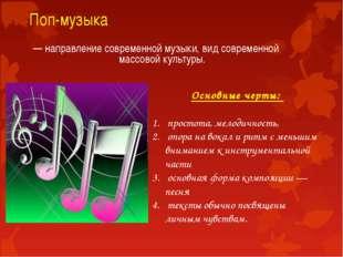 Поп-музыка — направление современной музыки, вид современной массовой культур