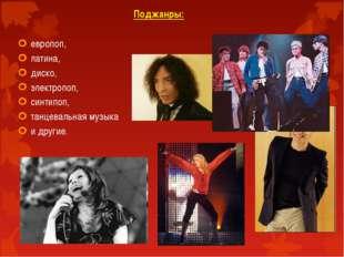 Поджанры: европоп, латина, диско, электропоп, синтипоп, танцевальная музыка и