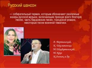 Русский шансон — собирательный термин, которым обозначают различные жанры рус