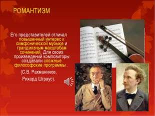 РОМАНТИЗМ Его представителей отличал повышенный интерес к симфонической музык
