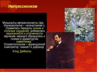 Импрессионизм Музыканты-импрессионисты (фр. impressionisme,– «впечатление»),