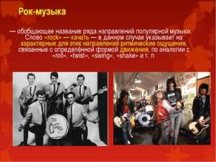 Рок-музыка — обобщающее название ряда направлений популярной музыки. Слово «