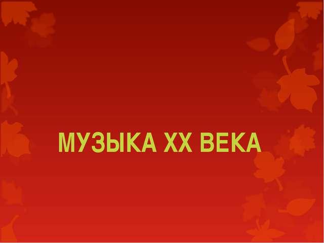 МУЗЫКА ХХ ВЕКА