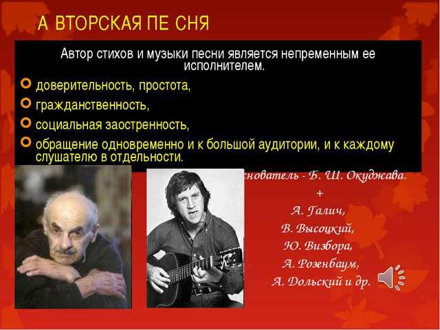 А́ВТОРСКАЯ ПЕ́СНЯ Автор стихов и музыки песни является непременным ее исполни...