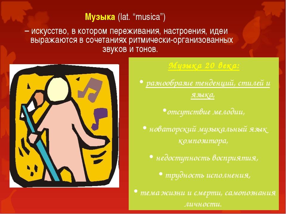 """Музыка (lat. """"musica"""") – искусство, в котором переживания, настроения, идеи в..."""
