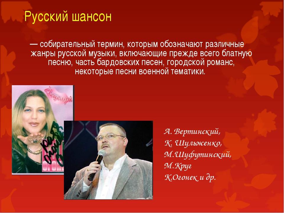 Русский шансон — собирательный термин, которым обозначают различные жанры рус...