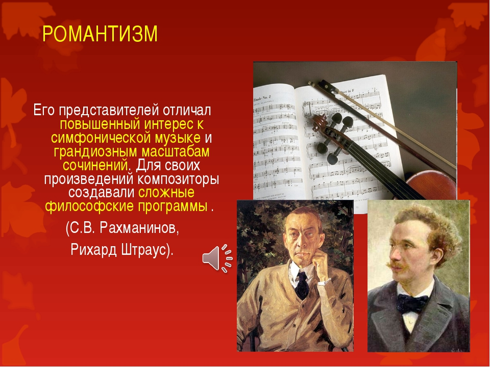 РОМАНТИЗМ Его представителей отличал повышенный интерес к симфонической музык...
