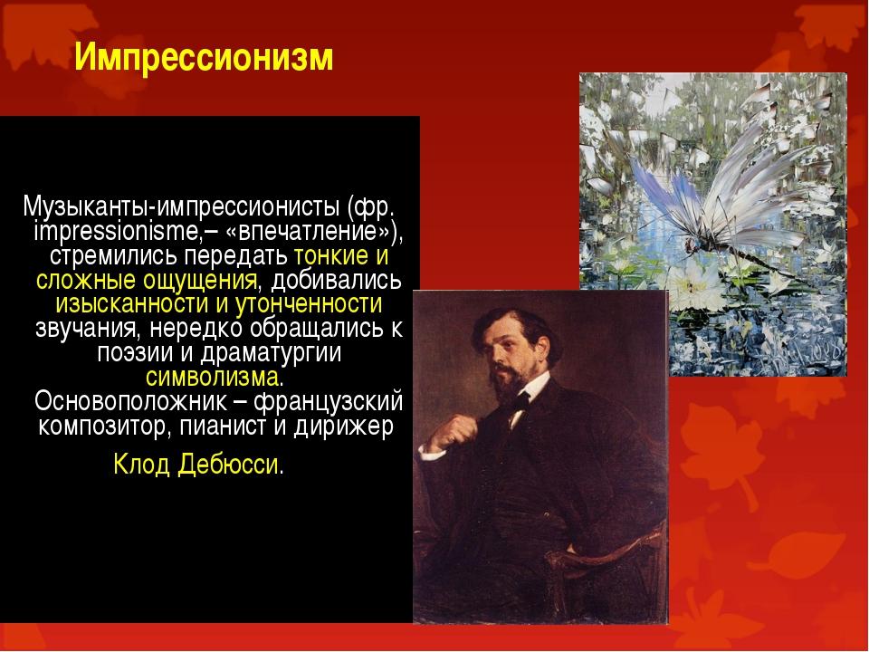 Импрессионизм Музыканты-импрессионисты (фр. impressionisme,– «впечатление»),...