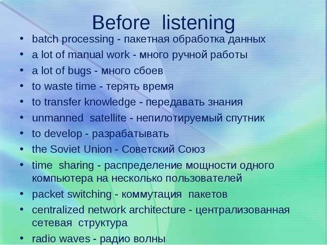 Before listening batch processing - пакетная обработка данных a lot of manual...