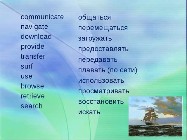5 communicate navigate download provide transfer surf use browse retrieve sea...