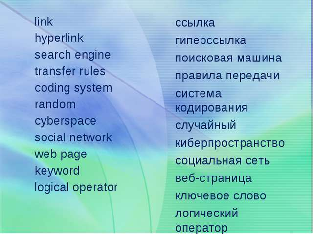 12 link hyperlink search engine transfer rules coding system random cyberspac...