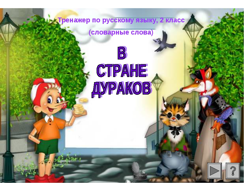 Тренажер по русскому языку, 2 класс (словарные слова)