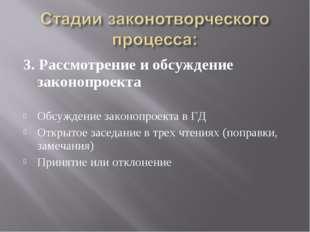 3. Рассмотрение и обсуждение законопроекта Обсуждение законопроекта в ГД Откр
