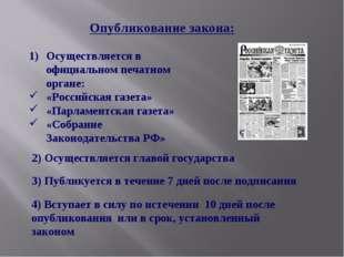 Опубликование закона: Осуществляется в официальном печатном органе: «Российск