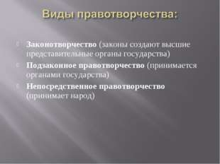 Законотворчество (законы создают высшие представительные органы государства)
