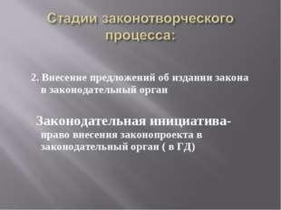 2. Внесение предложений об издании закона в законодательный орган Законодате