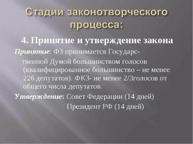 4. Принятие и утверждение закона Принятие: ФЗ принимается Государс- твенной Д...