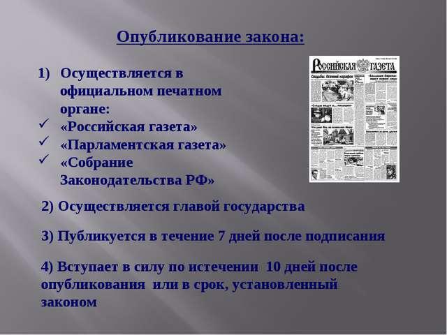 Опубликование закона: Осуществляется в официальном печатном органе: «Российск...