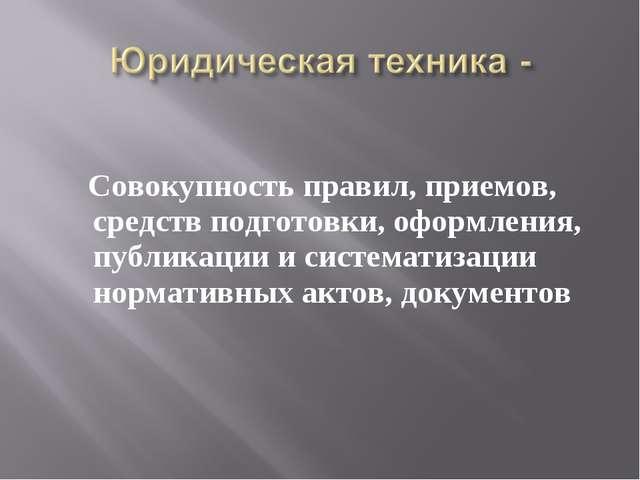 Совокупность правил, приемов, средств подготовки, оформления, публикации и с...
