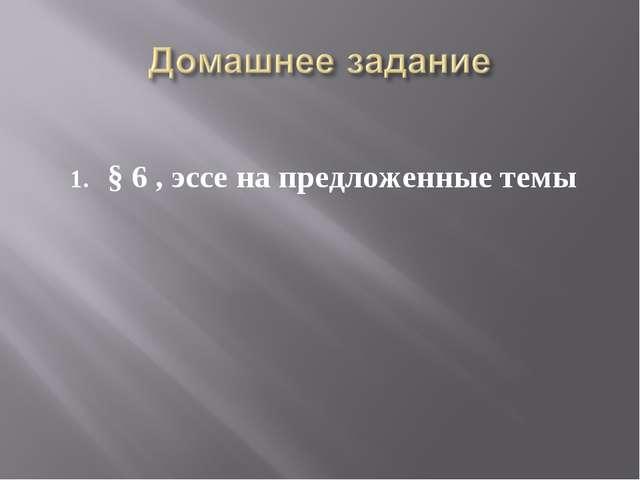 § 6 , эссе на предложенные темы