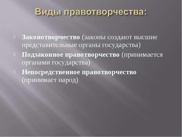 Законотворчество (законы создают высшие представительные органы государства)...