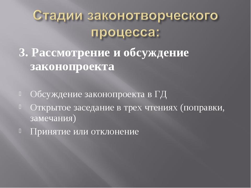 3. Рассмотрение и обсуждение законопроекта Обсуждение законопроекта в ГД Откр...