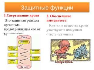 Найдите соответствие: 1. Лейкоциты А. Содержат гемоглобин 2. Эритроциты Б. Со