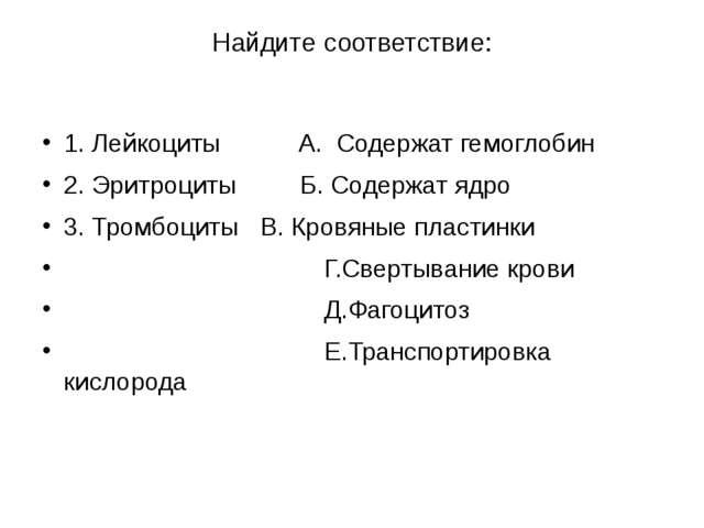 Домашнее задание: §14, схемы в тетради. Подготовить рассказ по темам: 1. Груп...