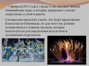7 февраля 2014 года в городе Сочи начались Зимние Олимпийские игры, в которы
