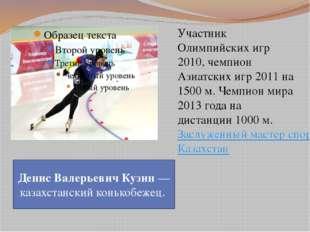 Участник Олимпийских игр 2010, чемпион Азиатских игр 2011 на 1500м. Чемпион