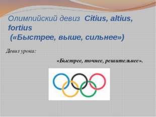Олимпийский девиз Citius, altius, fortius («Быстрее, выше, сильнее») Девиз ур