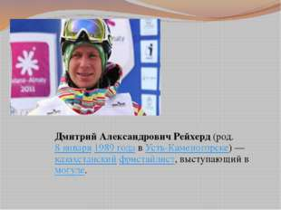 Дмитрий Александрович Рейхерд (род. 8 января 1989 года в Усть-Каменогорске)—