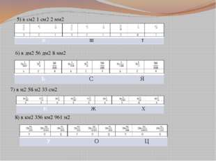 5) в см2 1 см2 2 мм2 6) в дм2 56 дм2 8 мм2 7) в м2 58 м2 33 см2 8) в км2 356