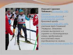 Николай Сергеевич Чеботько (29 октября 1982, Щучинск, Кокчетавская область)—