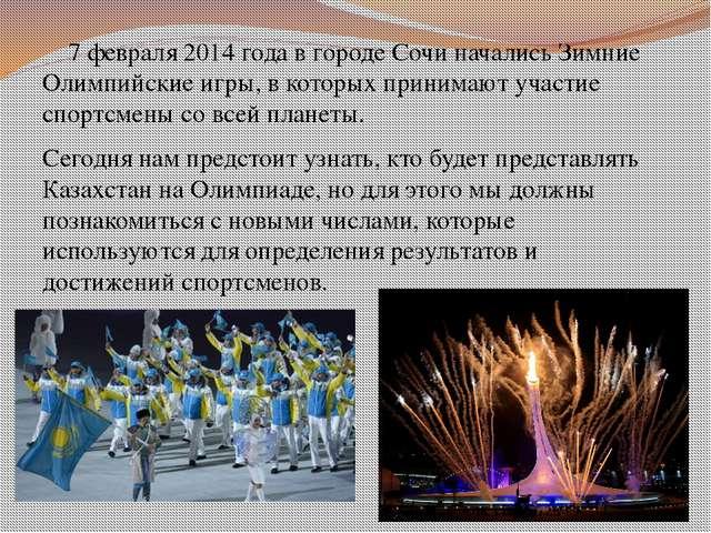 7 февраля 2014 года в городе Сочи начались Зимние Олимпийские игры, в которы...